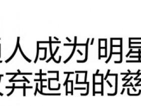 """【蜗牛扑克】围观普通人成为""""明星"""",请不要放弃慈悲底线"""
