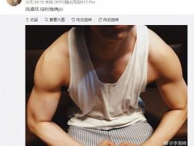 【蜗牛扑克】李易峰洗澡晒肌肉线条 粉丝:胸肌给我靠