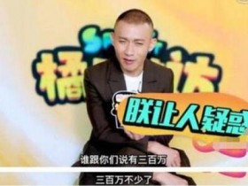 【蜗牛扑克】回应片酬300万,聂远只说了四个字,网友:没有天理!