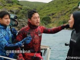 """【蜗牛扑克】田亮化解争执凝聚团队 《美味猎手》深海猎""""鲍"""""""