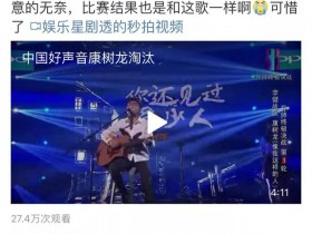 【蜗牛扑克】中国好声音:康树龙遭淘汰引网友不满,打包安琪剩一人