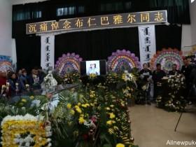 【蜗牛扑克】布仁巴雅尔追悼会22日举办 众人冒雨前来送别