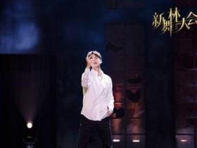 【蜗牛扑克】《新舞林大会》:刘维和谢文珂的舞蹈堪称全场最佳