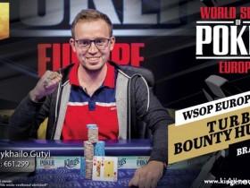 【蜗牛扑克】2018 WSOPE:Mykhailo Gutyi取得第四项赛事冠军