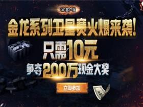 蜗牛扑克 金龙系列赛卫星赛,只需10元夺得200万现金大奖!