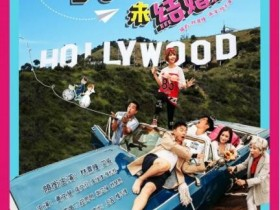 【蜗牛扑克】[我老婆未结婚][HD-MP4/1.78G][粤语中字][1080P][香港喜剧港味十足]