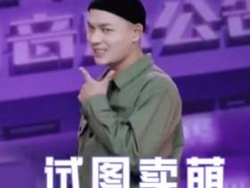 【蜗牛扑克】《中国音乐公告牌》变大厂男孩进步秀!朱星杰麦锐五子嗨翻全场!