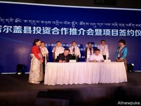 【蜗牛扑克】长江集团与若尔盖县签署战略合作协议