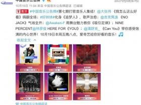 """【蜗牛扑克】《中国音乐公告牌》林彦俊帅气来袭 大张伟 """"我怎么这么好看"""""""