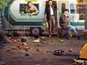 【蜗牛扑克】《野生厨房》:把综艺做成公路片,让人馋出口水、笑出眼泪