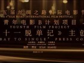 【蜗牛扑克】《双十一脱单记》亮相丝绸之路电影节 导演携部分主创走红毯