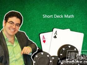 【蜗牛扑克】Ed Miller谈扑克:短牌德州的数学