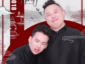 【蜗牛扑克】[德云社郭麒麟相声专场杭州站2018][HD-MP4/3G][国语][720P][郭麒麟2018最新专场]
