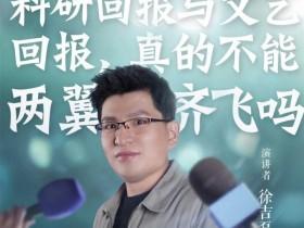 【蜗牛扑克】《超级演说家2018》首期名利场观点争鸣 BEJ48公开为粉丝发声