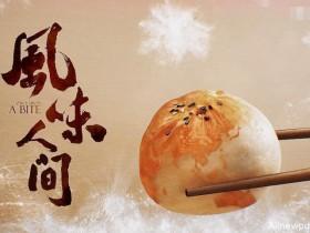 """【蜗牛扑克】《风味人间》让老外做""""麻婆豆腐""""能好吃吗?看到结局我傻眼了!"""