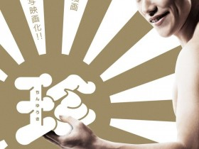 【蜗牛扑克】[珍游记][HD-MP4/1.18G][中文字幕][720P]
