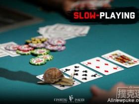 【蜗牛扑克】你应该何时慢玩一手强牌?