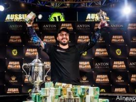 【蜗牛扑克】Bryn Kenney斩获澳百主赛冠军,奖金$1,272,598 AUD