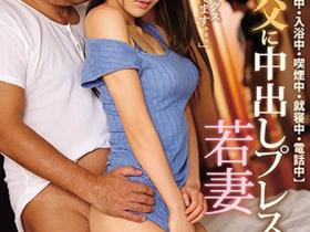 【蜗牛扑克】希崎ジェシカ番号IPX-271 D奶混血女优认为公公性玩物