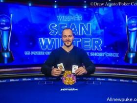 【蜗牛扑克】Sean Winter赢得USPO第四项短牌赛事冠军,入账$151,200