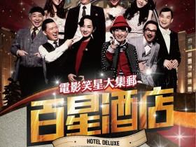 【蜗牛扑克】[百星酒店][HD-MP4/1.07G][中文字幕][720P]