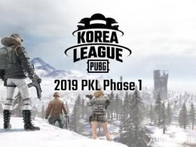 【蜗牛电竞】2019韩国PUBG职业联赛PKL一阶段前瞻