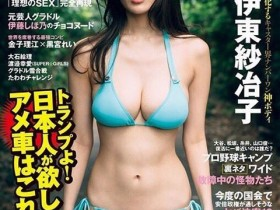 【蜗牛扑克】E奶纤腰日本美女主播 伊东纱冶子就喜欢玩水搞湿身