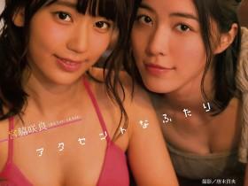 【蜗牛扑克】松井珠里奈宫脇咲良性感合体 宣传AKB48最新单曲