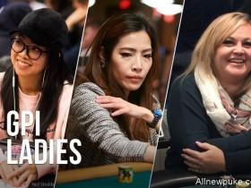 【蜗牛扑克】GPI女子榜:年度榜单出现多位新面孔