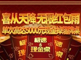 蜗牛扑克极速现金桌单次高达5000元喜从天降红包雨