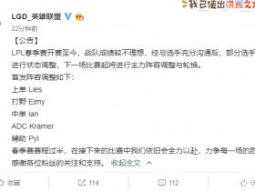 【蜗牛电竞】LGD发布公告:中野轮换,辅助平队归位