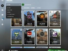 【蜗牛电竞】CSGO更新日志:增加社区服按钮,内存占用降低