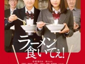 【蜗牛扑克】[好想吃拉面][BD-MP4/1.6G][日语中字][720P][日本喜剧美食电影]