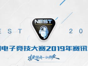 【蜗牛电竞】NEST2019全国电子竞技大赛全面开启!