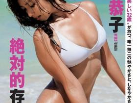 【蜗牛扑克】深田恭子写真集精选再现 展示傲人美乳火辣身段