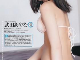 【蜗牛扑克】武田彩菜以混血的可爱及灿烂笑容 散发独特性感魅力