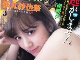 【蜗牛扑克】都丸纱也华为初主演电影 写真复出以F奶宣传