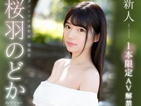 【蜗牛扑克】樱羽和佳巨乳不输吉川爱美 为什么出道即引退