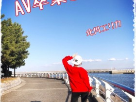 【蜗牛扑克】北川爱莉香(北川エリカ)出道十周年 宣布引退不拍AV作品