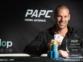 【蜗牛扑克】Patrik Antonius斩获PAPC €10,200锦标赛冠军,入账€78,100