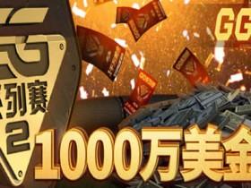 蜗牛扑克5月优惠之1000万美金保底GG系列赛2