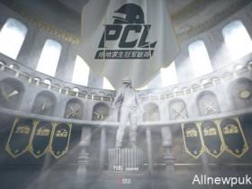【蜗牛电竞】PCL赛事详情公布 4月29日开赛