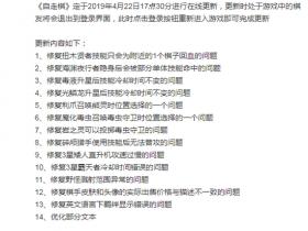 【蜗牛电竞】《自走棋》手游4月22日更新公告:众多bug得到修复