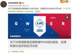 【蜗牛电竞】英雄联盟RWS多名选手被禁赛 战队与其解除协议