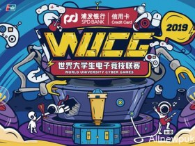 【蜗牛电竞】WUCG首席合作伙伴 浦发信用卡携银联助攻青春赛场