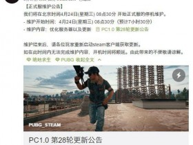 【蜗牛电竞】PUBG正式服将于明日更新 武器熟练度系统上线