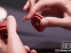 【蜗牛扑克】扑克策略:我们何时考虑做较小的下注?
