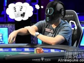 【蜗牛扑克】从AI用同花53疯狂诈唬得到的启示