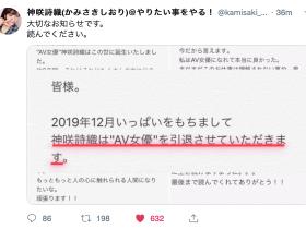 【蜗牛扑克】神咲诗织宣布引退 神咲诗织为什么要退出AV界