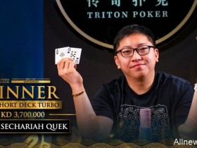【蜗牛扑克】Quek Sechariah Sheng摘得传奇短牌涡轮赛桂冠,入账$481,000